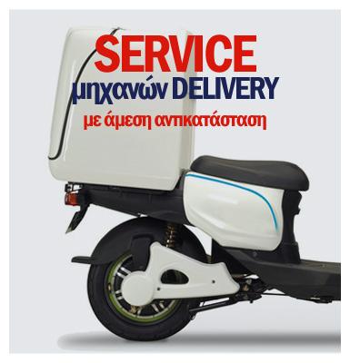 SERVICE ΣΕ DELIVERY MHXANAKIA