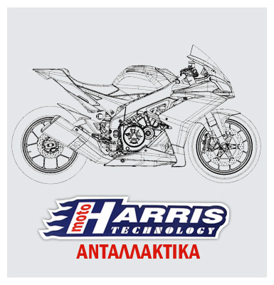 Ανταλλακτικά μοτοσυκλετών - μοτοποδηλάτων - ATV LINHAI